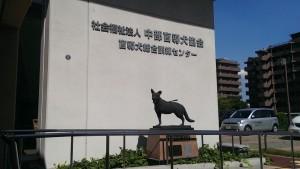 中部盲導犬協会