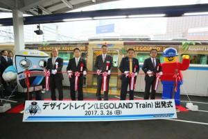 デザイントレイン(LEGOLAND®Train)出発式